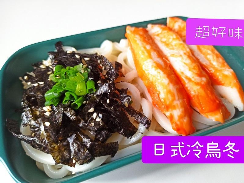 【食譜分享】懶人料理 X Easy 彈牙日式冷烏冬
